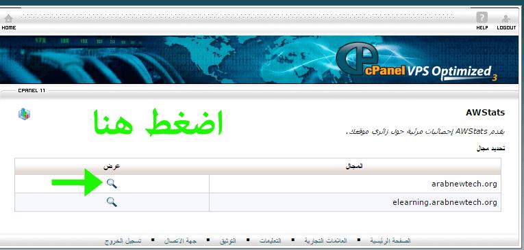 cpanel-arabnewtech1